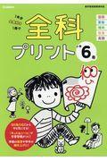 改訂版 全科プリント小学6年の本