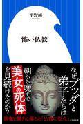 怖い仏教の本