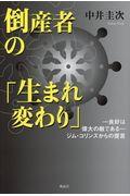 倒産者の「生まれ変わり」の本