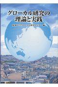 グローカル研究の理論と実践の本
