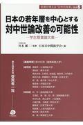 日本の若年層を中心とする対中世論改善の可能性の本