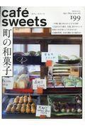 cafe´ sweets vol.199の本