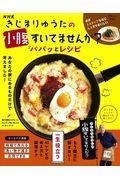 NHKきじまりゅうたの小腹すいてませんか?パパッとレシピの本