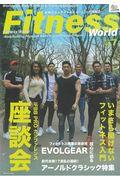 Fitness World Vol.7の本