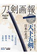刀剣画報 天下五剣と日本の名刀の本