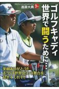 ゴルフキャディ世界で闘うために・・・の本