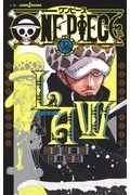 ONE PIECE novel LAWの本
