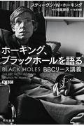 ホーキング、ブラックホールを語るの本