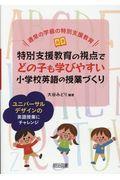 特別支援教育の視点でどの子も学びやすい小学校英語の授業づくりの本
