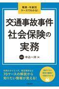 交通事故事件社会保険の実務の本