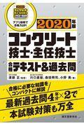 コンクリート技士・主任技士合格テキスト&過去問 2020年版の本