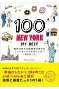 100NEW YORKーMY BESTの本