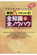 中小企業診断士2次試験事例4(財務・会計)の全知識&全ノウハウ 2020年改訂版の本