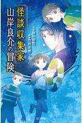 【図書館版】怪談収集家山岸良介の冒険の本