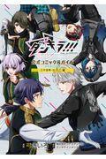 特装版 ダンキラ!!!公式コミック&ガイド 三千世界・B.M.C.編の本