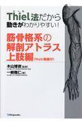 Thiel法だから動きがわかりやすい!筋骨格系の解剖アトラス 上肢編の本