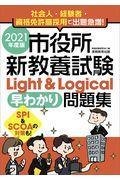 市役所新教養試験Light&Logical[早わかり]問題集 2021年度版の本