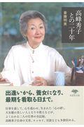 高峰秀子との二十年の本