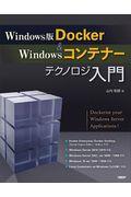Windows版Docker&Windowsコンテナーテクノロジ入門の本