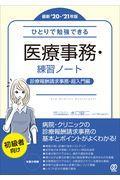 ひとりで勉強できる医療事務・練習ノート 最新'20ー'21年版の本