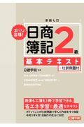 新版七訂 ズバリ合格!日商簿記2級基本テキストの本