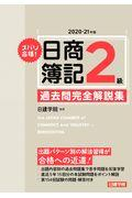 ズバリ合格!日商簿記2級過去問完全解説集 2020ー21年版の本