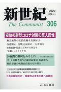 新世紀 第306号(2020.5)の本
