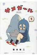 サメガール 1の本