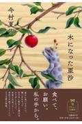 木になった亜沙の本