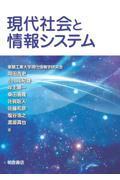 現代社会と情報システムの本