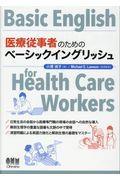 医療従事者のためのベーシックイングリッシュの本