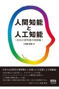 人間知能と人工知能の本