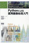 Pythonによる医用画像処理入門の本