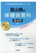 富山県の保健体育科過去問 2021年度版の本