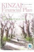 KINZAI Financial Plan No.422(2020年.4月号)の本