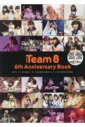 AKB48 Team8 6th Anniversary Bookの本