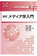 改訂 メディア学入門の本