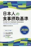 日本人の食事摂取基準 2020年版の本