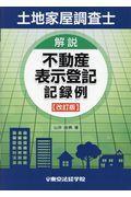 改訂版 土地家屋調査士解説不動産表示登記記録例の本