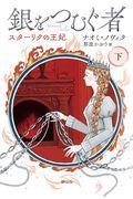 銀をつむぐ者 下巻 スターリクの王妃 下巻の本