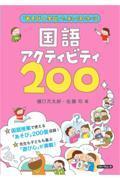 国語アクティビティ200の本