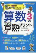 算数習熟プリント小学3年生の本