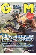 ゲームマスタリーマガジン VOL.11の本