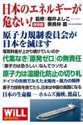 日本のエネルギーが危ない!の本