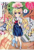 蕗ノ下さんは背が小さい 1の本
