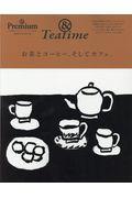 お茶とコーヒー、そしてカフェ。の本