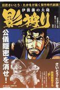 影狩り 伊笛藩の大砲の本