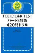 TOEIC L&R TESTパート5特急420問ドリルの本