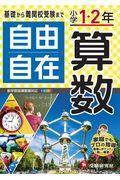 小学1・2年自由自在算数の本