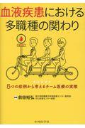 血液疾患における多職種の関わりの本